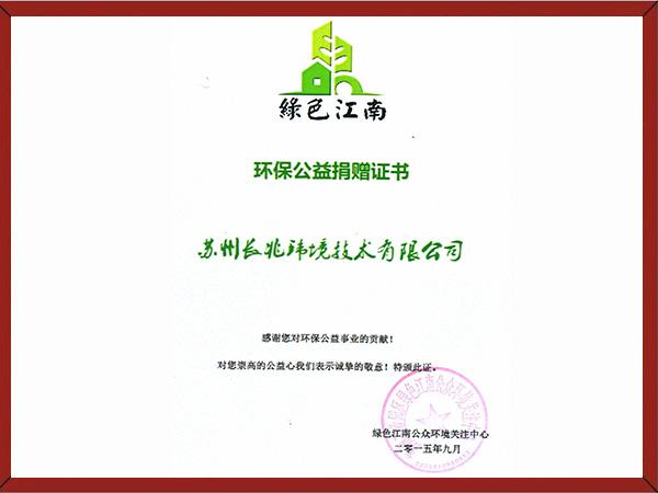 长兆环保公益捐赠证书
