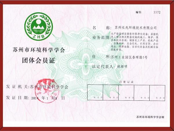 长兆环境科学学会团体会员证