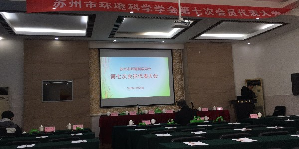 长兆环境参加苏州市环境科学学会第七次会员代表大会