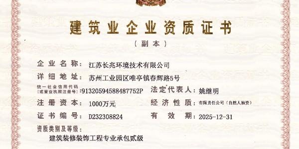 建筑装修装饰工程专业承包二级证书