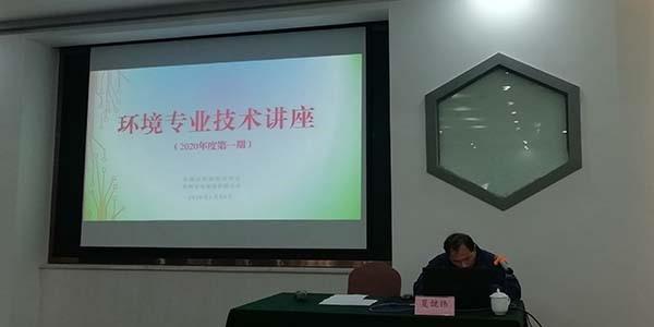 环境专业技术讲座