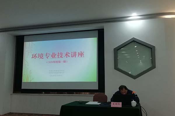 环境技术讲座