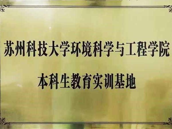 苏州科技大学实训基地