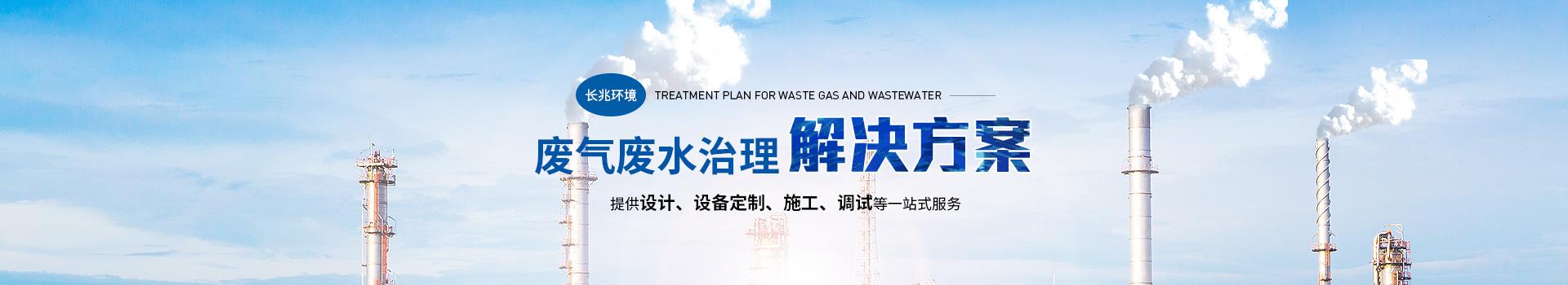 长兆环境废气废水治理解决方案提供设计、设备定制、施工等服务