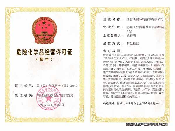 江苏长兆环境技术有限公司危险品化学证