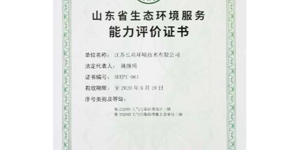 长兆环境荣获山东省生态环境服务能力评价证书