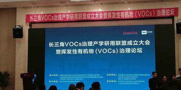 长兆环境参加长三角VOCs治理产学研用联盟成立大会暨治理论坛会议
