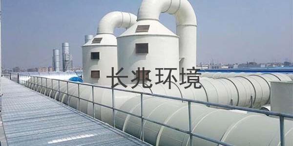 废气设备养护
