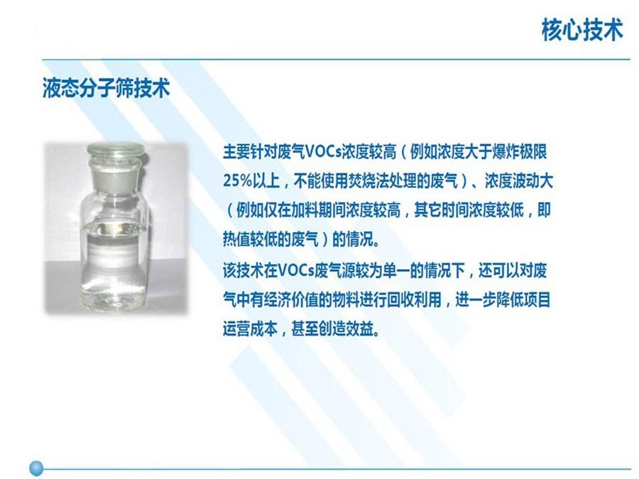 液态分子筛技术介绍