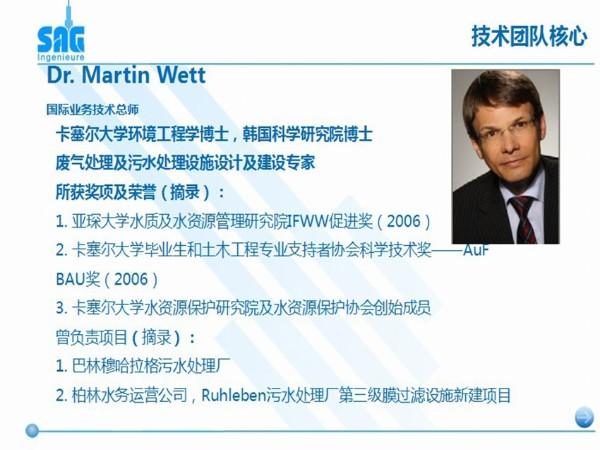 Martin Wett博士/工程师简介